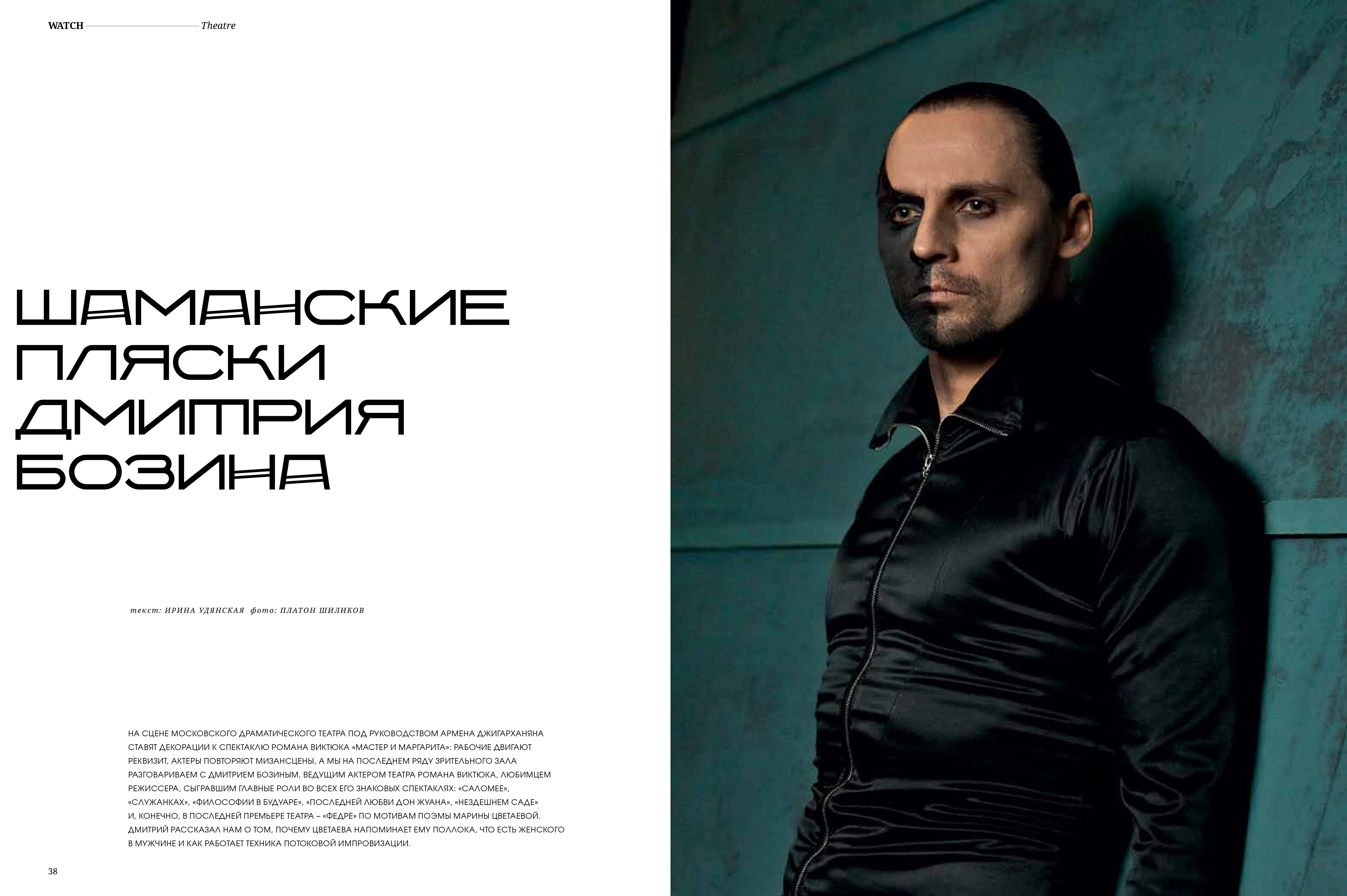 Интервью_Бозин_1