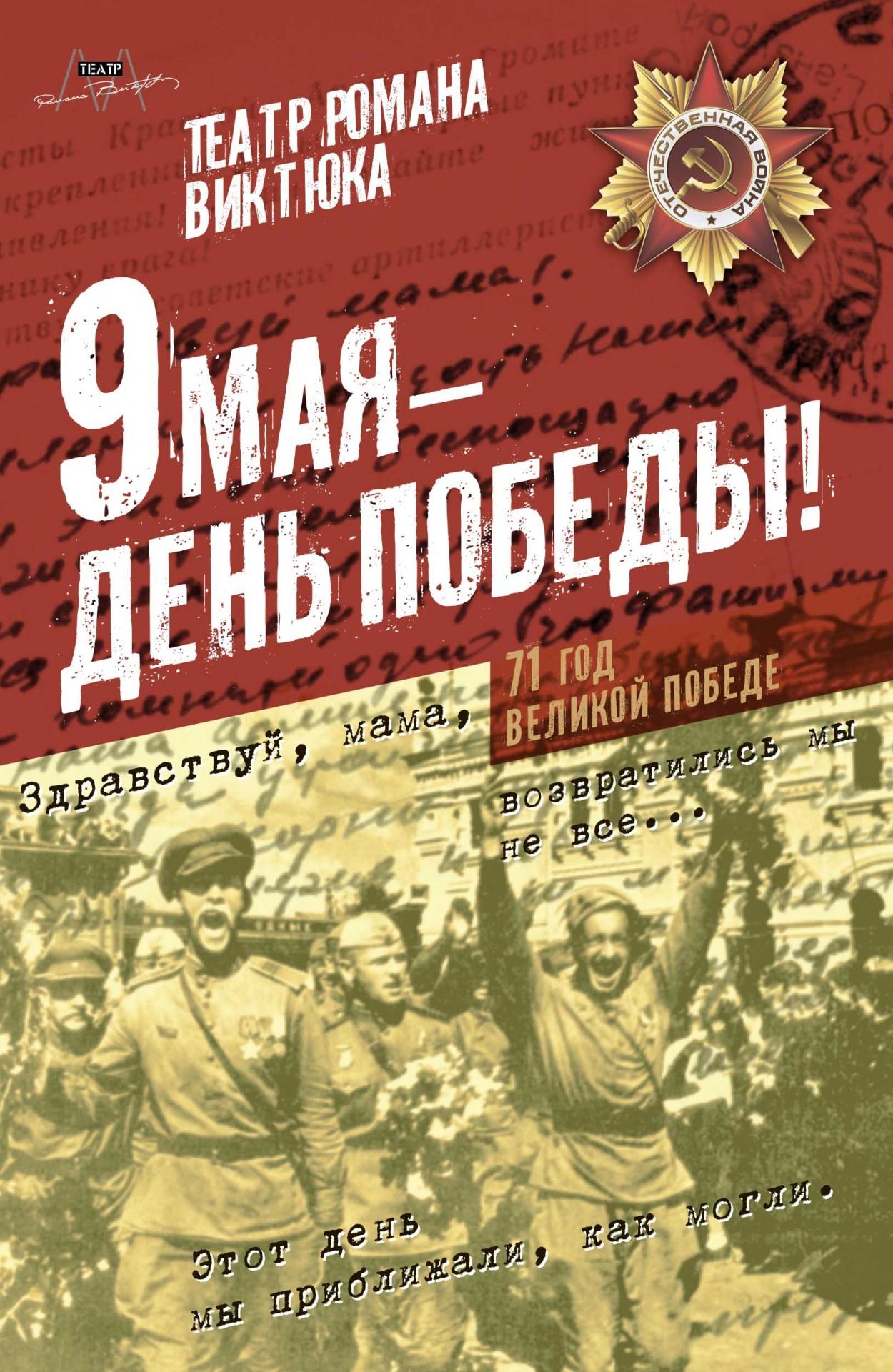Театр Романа Виктюка_9 May