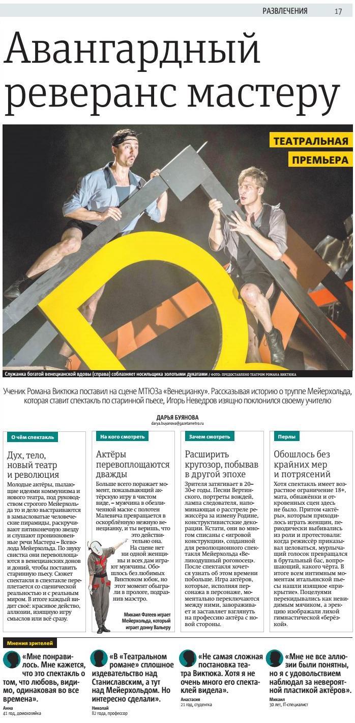 Metro_Venezianka_02.08.02.2016