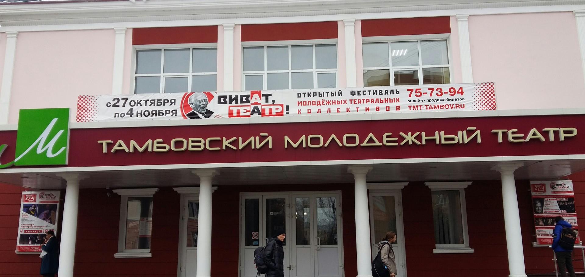 Тамбовский молодежный театр