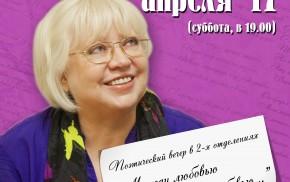 Творческий вечер Светланы Крючковой