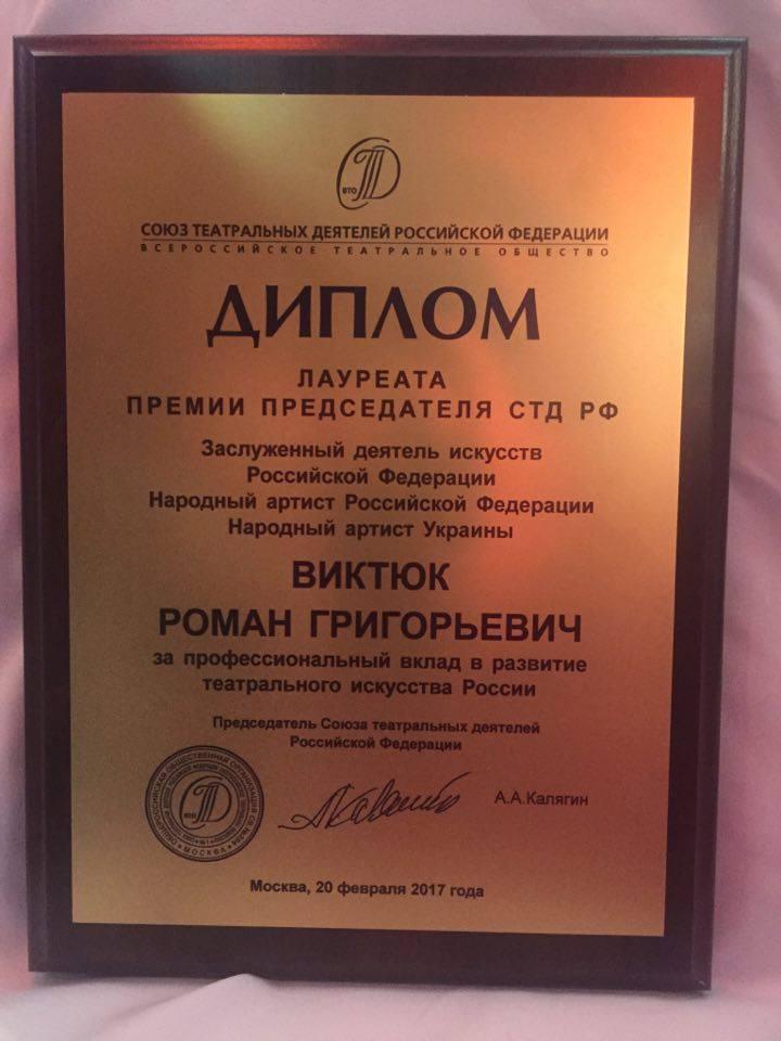 Вручение награды от Председателя СТД_1