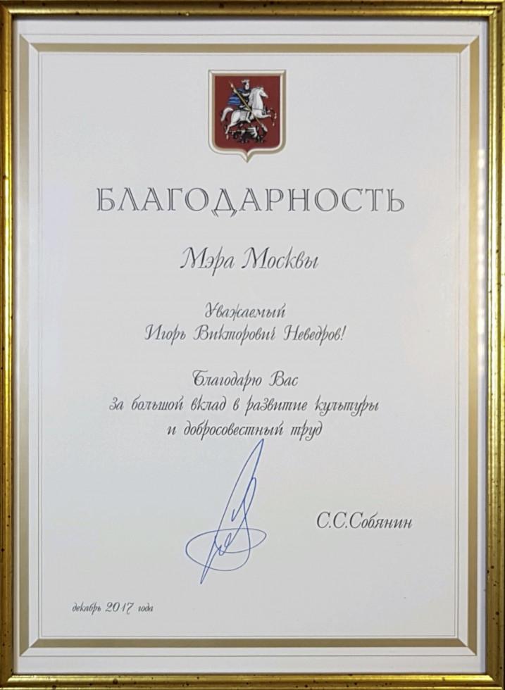 благодарность_Игорь
