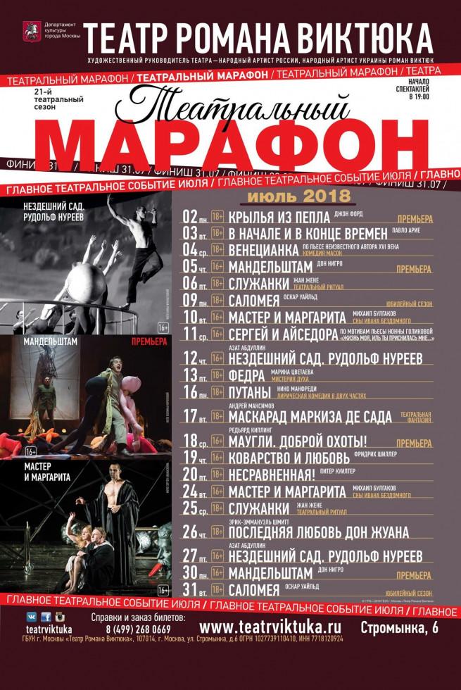 18-й июльский Театральный марафон