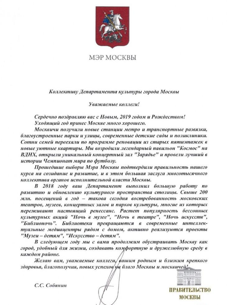 Поздравление Собянина с НГ